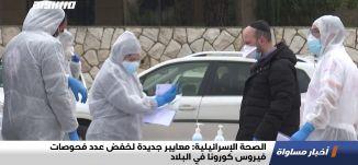 الصحة الإسرائيلية: معايير جديدة لخفض عدد فحوصات فيروس كورونا في البلاد،اخبار مساواة ،04.04.2020