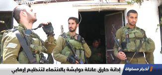 إدانة حارق عائلة دوابشة بالانتماء لتنظيم إرهابي ،اخبار مساواة 24.10.2019، قناة مساواة
