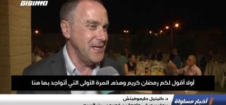 بئر السبع: إفطار مشترك للعرب واليهود،تقرير،اخبار مساواة،20.5.2019،قناة مساواة