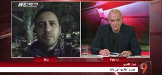 نبش القبور .. مخطط للاستيلاء على مقبرة '' طاسو'' في يافا! ، محمد دريعي،التاسعة ، 19.1.2018