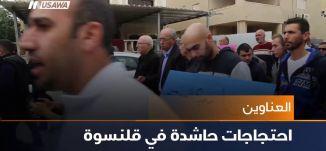 احتجاجات حاشدة في قلنسوة ،اخبار مساواة،1.2.2019- مساواة