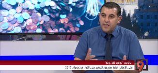 """""""توفير لكل ولد""""؛ بقي 24 ساعة! - حسام أبو بكر - التاسعة - 30-5-2017 - قناة مساواة الفضائية"""