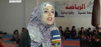 بيسان من غزة استطاعت ان تحول موهبتها في الكراتيه الى هدف لتعليم الاطفال عليها،تقرير،مراسلون،19.01.20