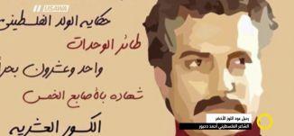 تقرير - رحيل عود اللوز الاخضر، الشاعرالفلسطيني أحمد دحبور - بليغ صلادين - صباحنا غير- 10-4-2017