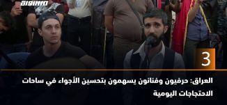60 ثانية -العراق: حرفيون وفنانون يسهمون بتحسين الأجواء في ساحات الاحتجاجات اليومية ،04.11