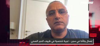 إهمال وكأننا في سجن - تجربة شخصية في ظروف الحجر الصحي ،إيهاب أبو كشك،المحتوى في رمضان،الحلقة 5