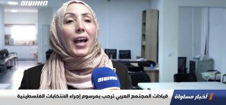 قيادات المجتمع العربي ترحب بمرسوم إجراء الانتخابات الفلسطينية،الكاملة،اخبارمساواة،20.1.21،مساواة
