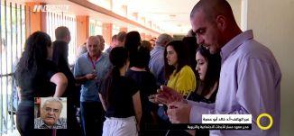 الانتخابات في فلسطين قبل النكبة ،أ.د خالد أبو عصبة،صباحنا غير ،30-10-2018 - مساواة