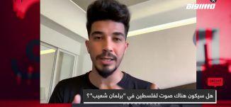 """هل سيكون هناك صوت لفلسطين في """"برلمان شعيب""""؟،المحتوى في رمضان،الحلقة 6"""