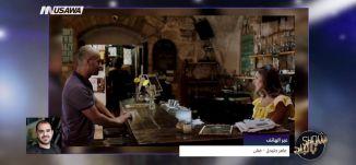 '' مؤيد عليان مؤيد لمعايير المقاطعة ..كيف تقاطعوا فيلم لم تحضروه '' ،عامر حليحل،شو بالبلد، 8.2.2018