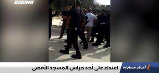 اعتداء على أحد حراس المسجد الأقصى،اخبار مساواة 07.08.2019، قناة مساواة