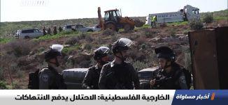 الخارجية الفلسطينية: الاحتلال يدفع الانتهاكات ،اخبار مساواة 23.10.2019، قناة مساواة