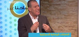 الانتخابات البرلمانية الاسرائيلية : الناخب العربي قبل انتخابات الكنيست،ابراهيم بشناق،صباحنا غير،24-2