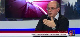 محمد زيدان- قانون الجمعيات - 29-12-2015 - التاسعة مع رمزي حكيم - قناة مساواة الفضائية