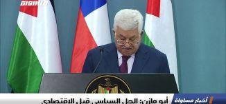 أبو مازن: الحل السياسي قبل الاقتصادي،اخبار مساواة 28.06.2019، قناة مساواة