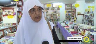 تقرير - معرض الكتاب ، كفركنا - اضخم معرض في البلاد - نورهان ابو ربيع - صباحنا غير- 11-5-2017