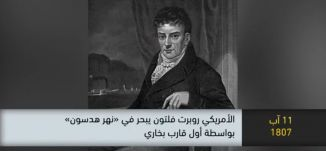 1807 - الأمريكي روبرت فلتون يبحر في نهر هدسون بواسطة أول قارب بخاري -ذاكرة في التاريخ-08.11