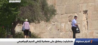 مندلبليت يصادق على مصادرة أراضي الحرم الإبراهيمي،اخبار مساواة،21.04.2020