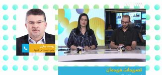 تصريحات فريدمان :  تعبير عن قانون الغاب،يوسف جبارين،صباحنا غير10.6.2019،قناة مساواة