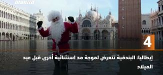 60 ثانية -إيطاليا: البندقية تتعرض لموجة مد استثنائية أخرى قبل عيد الميلاد  24.12.19