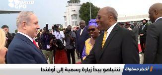 نتنياهو يبدأ زيارة رسمية إلى أوغندا،الكاملة،اخبار مساواة ،03،02.2020،مساواة