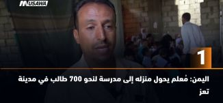 ب 60 ثانية -اليمن: مُعلم يحول منزله إلى مدرسة لنحو 700 طالب في مدينة تعز-،31-10-2018