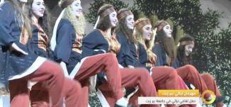 تقرير - مهرجان ليالي بيرزيت وافتتاح السنة الدراسية في جامعة بيرزيت - 25-10-2016- #صباحنا_غير- مساواة