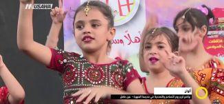 ألوان برنامج لزرع روح التسامح والتعددية في مدرسة العبهرة -  عين ماهل ، صباحنا غير،17-7-2018-مساواة