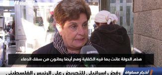 رفض إسرائيلي للتحريض على الرئيس الفلسطيني،اخبار مساواة،11.12.2018، مساواة