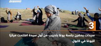 َ60 ثانية -سيدات يحضرن جلسة يوغا بتدريب من أول سيدة افتتحت مركزا لليوغا في كابول -22.06.2020.مساواة