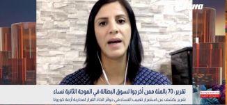 تقرير: 70 بالمئة ممن أخرجوا لسوق البطالة في الموجة الثانية نساء،نادرة سعدي،بانوراما مساواة،8.10.2020