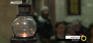 """تقرير - امسية """" الامل لعنا جاي""""   المجيدل - نورهان أبو ربيع- صباحنا غير-  26.12.2017 - مساواة"""