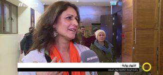 تقرير : اشهار رواية رائحة الرماد للكاتبة نوال اسعد ، صباحنا غير،23-11-2018،مساواة