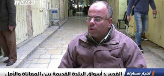 القدس: أسواق البلدة القديمة بين المعاناة والأمل ،تقرير،اخبار مساواة،22.2.2019، مساواة