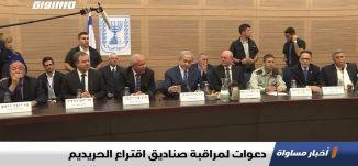 مسؤول إسرائيلي: الإعلان عن صفقة القرن وشيك،الكاملة،اخبار مساواة ،22-08-2019،مساواة