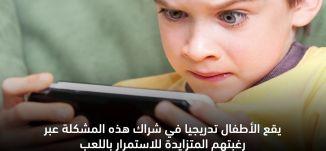 ما هو اضطراب ألعاب الفيديو؟- قناة مساواة الفضائية - MusawaChannel