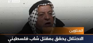 الاحتلال يحقق بمقتل شاب فلسطيني،اخبار مساواة،21.12.2018- مساواة