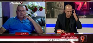 """قضية الفتى داني كاتس-""""اعترافات"""" تحت التعذيب؛ سمير غنامة يتحدث - الكاملة - التاسعة -30-6-2017- مساواة"""