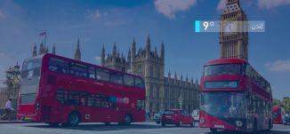 حالة الطقس في العالم -06-11-2019 - قناة مساواة الفضائية - MusawaChannel