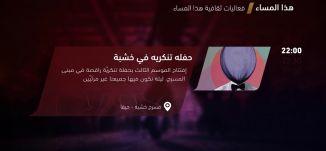 إفتتاح الموسم الثالث بحملة تنكرية راقصة - فعاليات ثقافية هذا المساء - 5-10-2017 - قناة مساواة