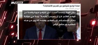 لماذا تراجع نتنياهو عن تقديم الانتخابات؟ - عرب 48  - مترو الصحافة - 14.3.2018، قناة مساواة