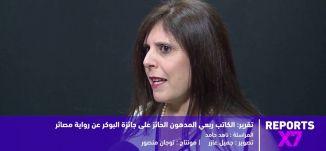 نادي الهوكي في الناصرة - 27-5-2016 - الجزء الاول -#Reports X7- قناة مساواة الفضائية