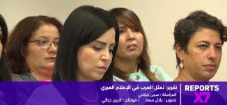 تمثيل العرب في الاعلام العبري - 2-12-2016 - الحلقة كاملة  -#Reports X7- قناة مساواة الفضائية