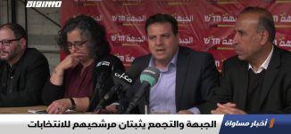 الجبهة والتجمع يثبتان مرشحيهم للانتخابات،اخبار مساواة ،29.12.19،مساواة