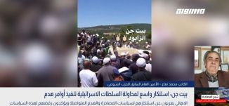 بيت جن: استنكار واسع لمحاولة السلطات الاسرائيلية تنفيذ أوامر هدم،محمد نفاع،بانوراما مساواة،14.07.20
