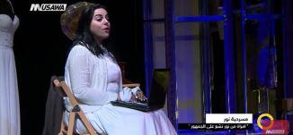 تقرير - مسرحية نور ..إمرأة من نور تشع على الجمهور،صباحنا غير،8.4.2018 - قناة مساواة الفضائية