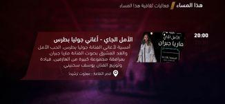 الأمل الجاي - أغاني جوليا بطرس -  فعاليات ثقافية هذا المساء - 12-1-2018 - قناة مساواة الفضائية