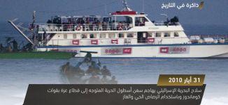 الاذاعة المصرية تبدأ بثها لأول مرة  - ذاكرة في التاريخ - في مثل هذا اليوم - 31- 5-2017 - مساواة
