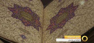 تقرير - معرض للمخطوطات القرآنية في واشنطن - 4-11-2016- #صباحنا_غير- مساواة