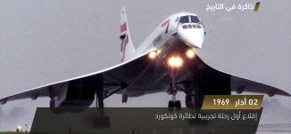 إقلاع أول رحلة تجريبية لطائرة كونكورد ! ،ذاكرة في التاريخ،2.3.2018 ،قناة مساواة الفضائية